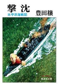 撃沈 太平洋海戦記