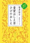 童蒙おしえ草 ひびのおしえ 現代語訳-電子書籍