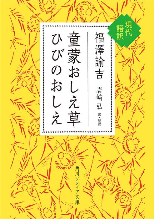 童蒙おしえ草 ひびのおしえ 現代語訳拡大写真