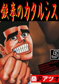 鉄拳のカタルシス 5-電子書籍