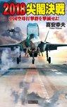2018尖閣決戦-電子書籍
