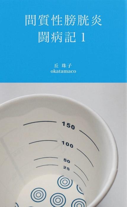 間質性膀胱炎闘病記1-電子書籍-拡大画像