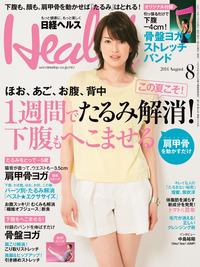日経ヘルス 2014年 08月号 [雑誌]