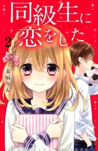 同級生に恋をした 分冊版(2)-電子書籍