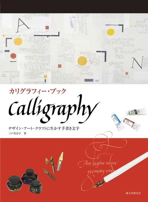 カリグラフィー・ブック拡大写真