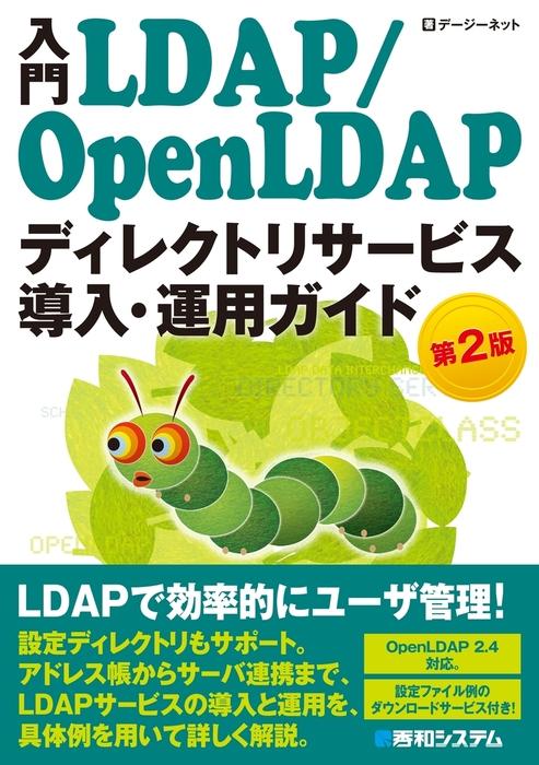入門LDAP/OpenLDAP ディレクトリサービス導入・運用ガイド 第2版-電子書籍-拡大画像