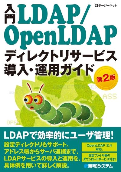 入門LDAP/OpenLDAP ディレクトリサービス導入・運用ガイド 第2版-電子書籍