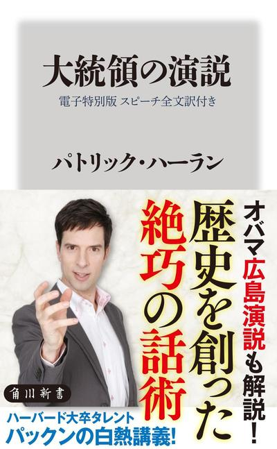 大統領の演説【電子特別版 スピーチ全文訳付き】-電子書籍
