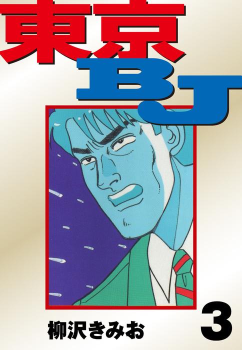 東京BJ(3)拡大写真