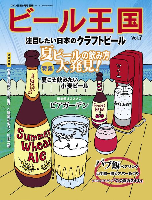 ビール王国 Vol.7 2015年 8月号拡大写真