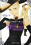 還るマルドールの月 The Return of the Mardore Moon-電子書籍