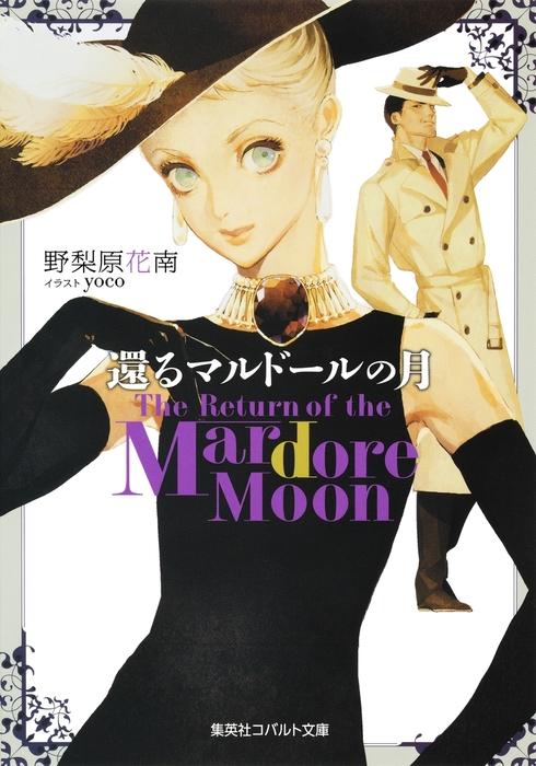 還るマルドールの月 The Return of the Mardore Moon拡大写真