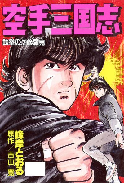 空手三国志 鉄拳の7-電子書籍
