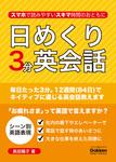 日めくり3分英会話-電子書籍