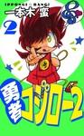 勇者コジロー2 (2)-電子書籍