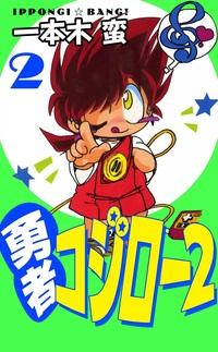 勇者コジロー2 (2)