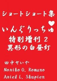 いんぐりっちゅ・特別増刊2(異形の白昼灯):ショートショート