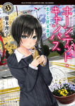 ホーンテッド・キャンパス 恋する終末論者-電子書籍