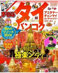 まっぷる タイ・バンコク 2017-電子書籍