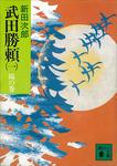 武田勝頼(一) 陽の巻-電子書籍