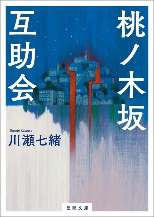 桃ノ木坂互助会拡大写真