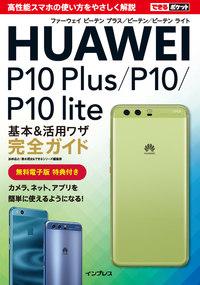 できるポケット HUAWEI P10 Plus/P10/P10 lite 基本&活用ワザ完全ガイド