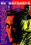 四角いジャングル 9-電子書籍