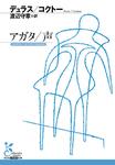 アガタ/声-電子書籍
