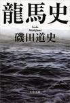 龍馬史-電子書籍