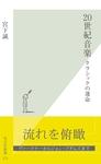 20世紀音楽~クラシックの運命~-電子書籍