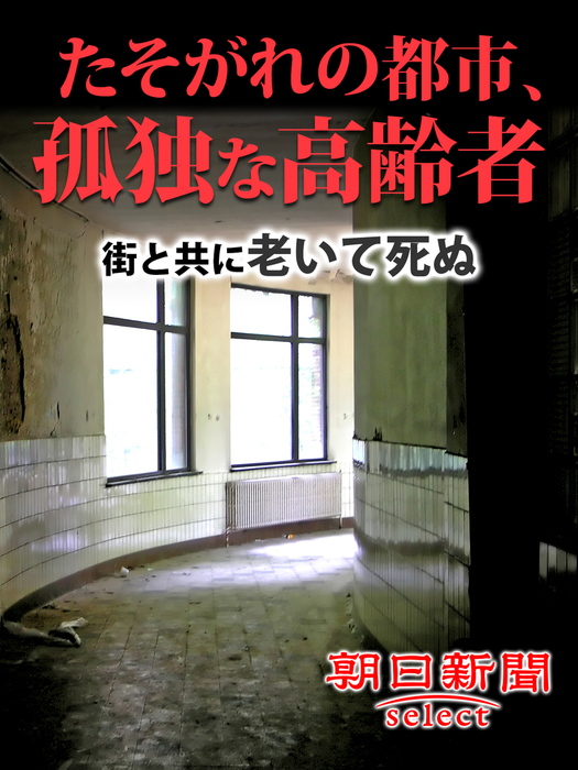 たそがれの都市、孤独な高齢者 街と共に老いて死ぬ拡大写真
