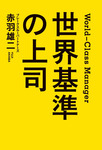 世界基準の上司-電子書籍