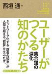 角川インターネット講座6 ユーザーがつくる知のかたち 集合知の深化-電子書籍