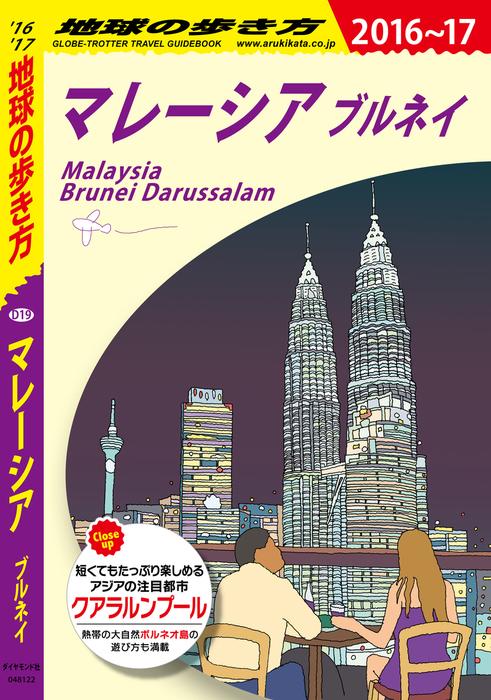 地球の歩き方 D19 マレーシア ブルネイ 2016-2017拡大写真