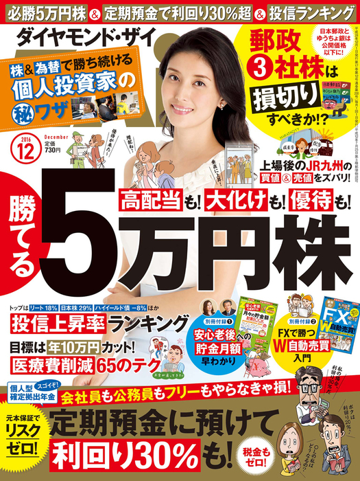 ダイヤモンドZAi 16年12月号-電子書籍-拡大画像