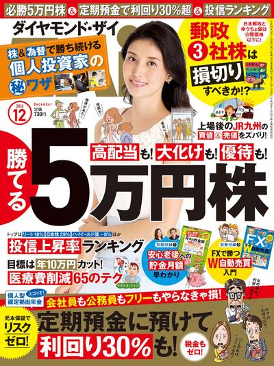 ダイヤモンドZAi 16年12月号-電子書籍