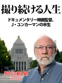 撮り続ける人生 ドキュメンタリー映画監督、J・ユンカーマンの半生-電子書籍