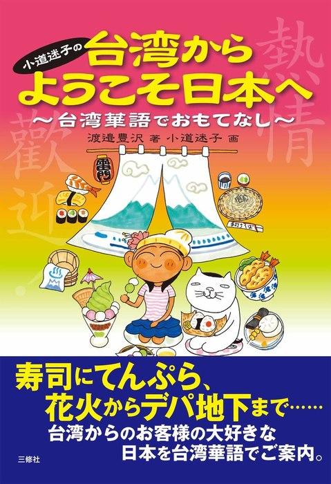 小道迷子の台湾からようこそ日本へ~台湾華語でおもてなし~拡大写真