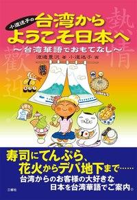 小道迷子の台湾からようこそ日本へ~台湾華語でおもてなし~