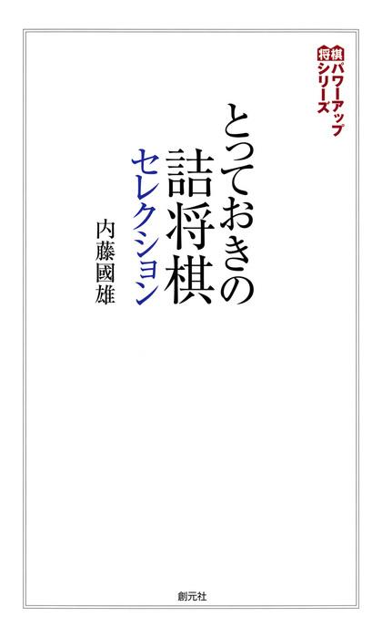将棋パワーアップシリーズ とっておきの詰将棋セレクション拡大写真