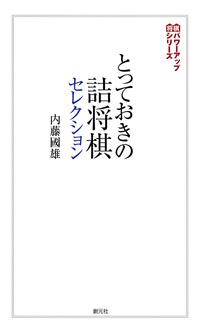 将棋パワーアップシリーズ とっておきの詰将棋セレクション-電子書籍
