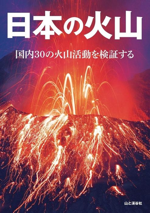 日本の火山拡大写真