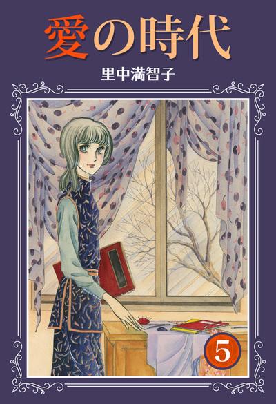 愛の時代 5巻-電子書籍