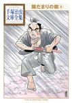 陽だまりの樹 手塚治虫文庫全集(4)-電子書籍
