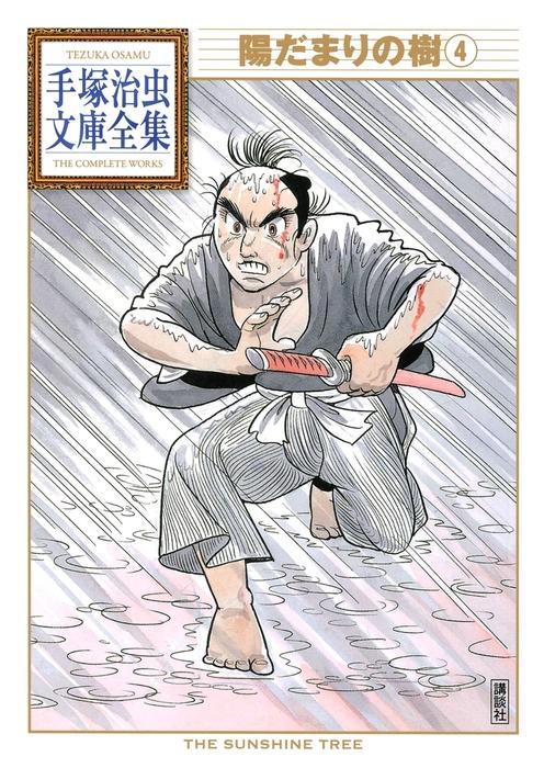 陽だまりの樹 手塚治虫文庫全集(4)拡大写真