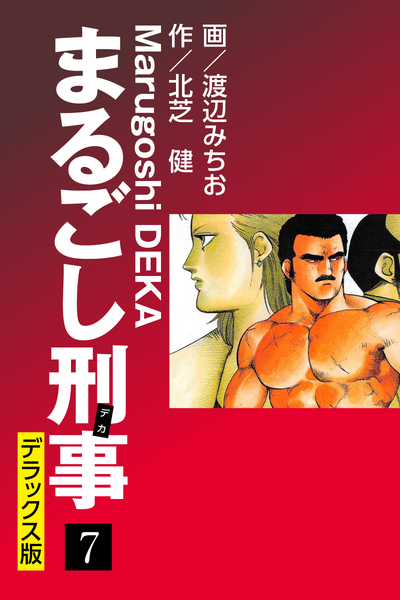 まるごし刑事 デラックス版(7)-電子書籍