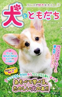犬とともだち-電子書籍