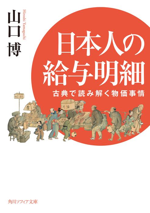 日本人の給与明細 古典で読み解く物価事情拡大写真