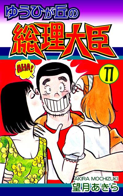 ゆうひが丘の総理大臣(11)-電子書籍