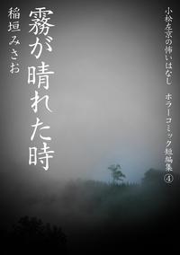 小松左京の怖いはなし ホラーコミック短編集(4)『霧が晴れた時』 稲垣みさお